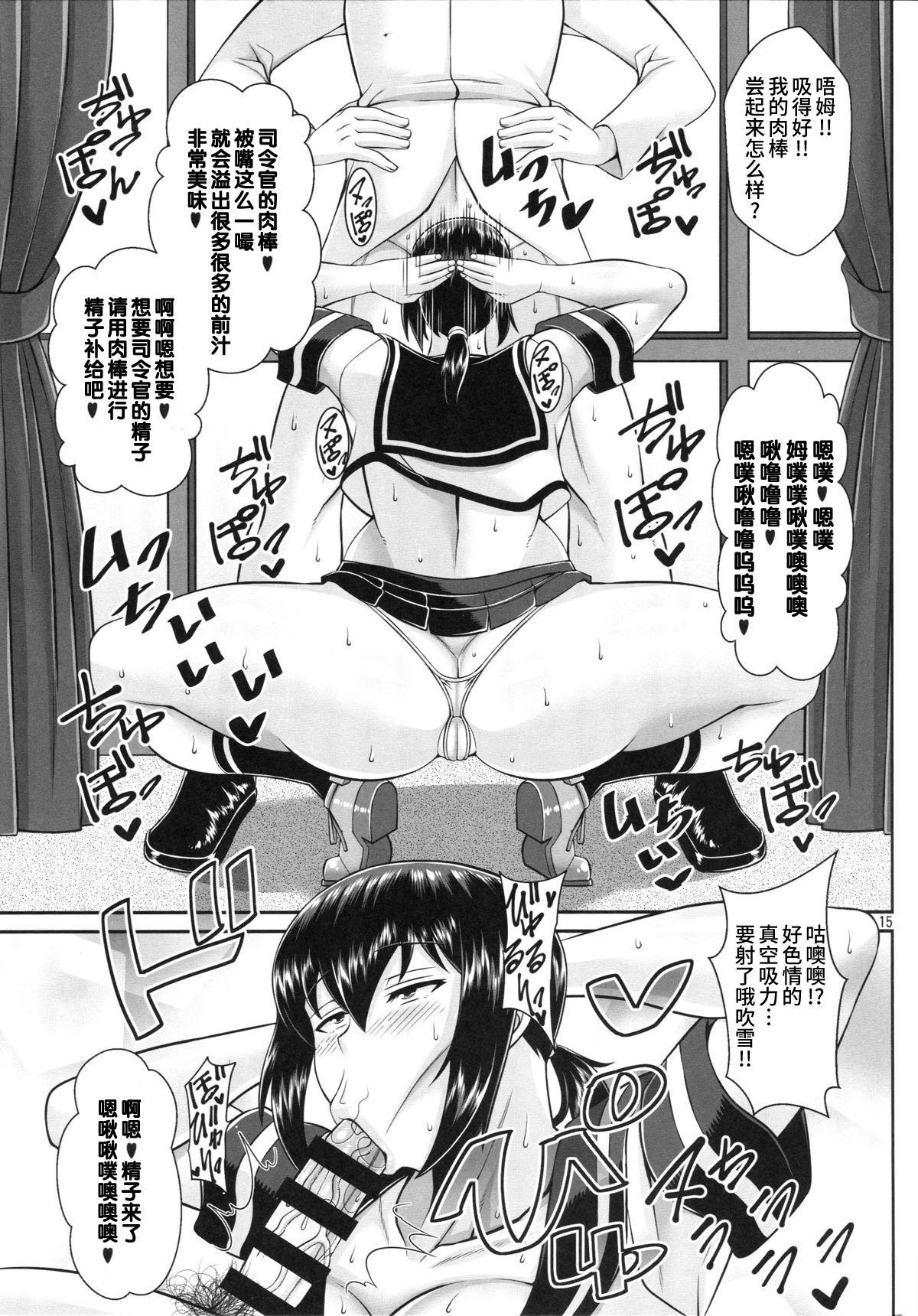 Fubuki, ShikoNuki su! 14