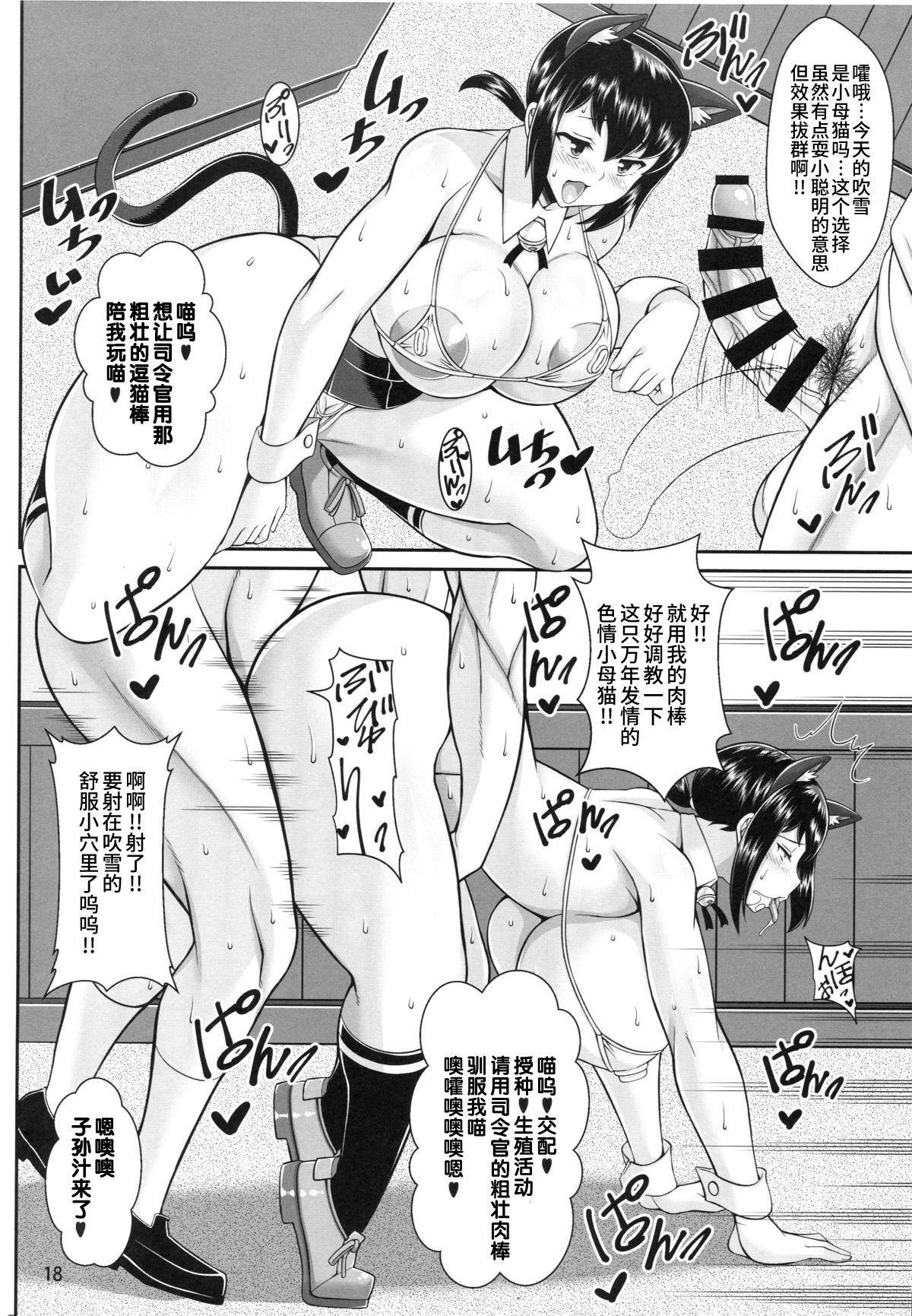 Fubuki, ShikoNuki su! 17