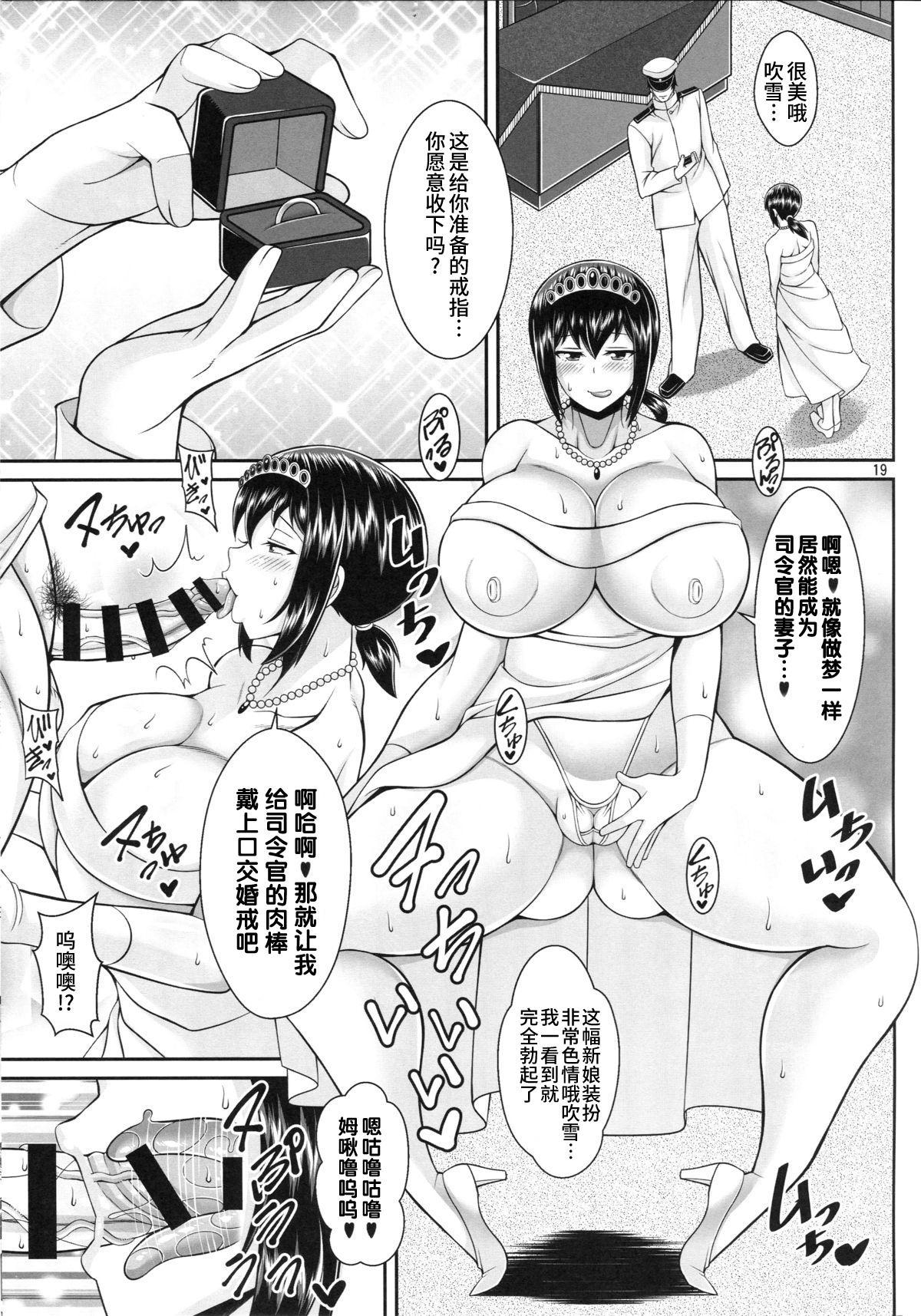 Fubuki, ShikoNuki su! 18