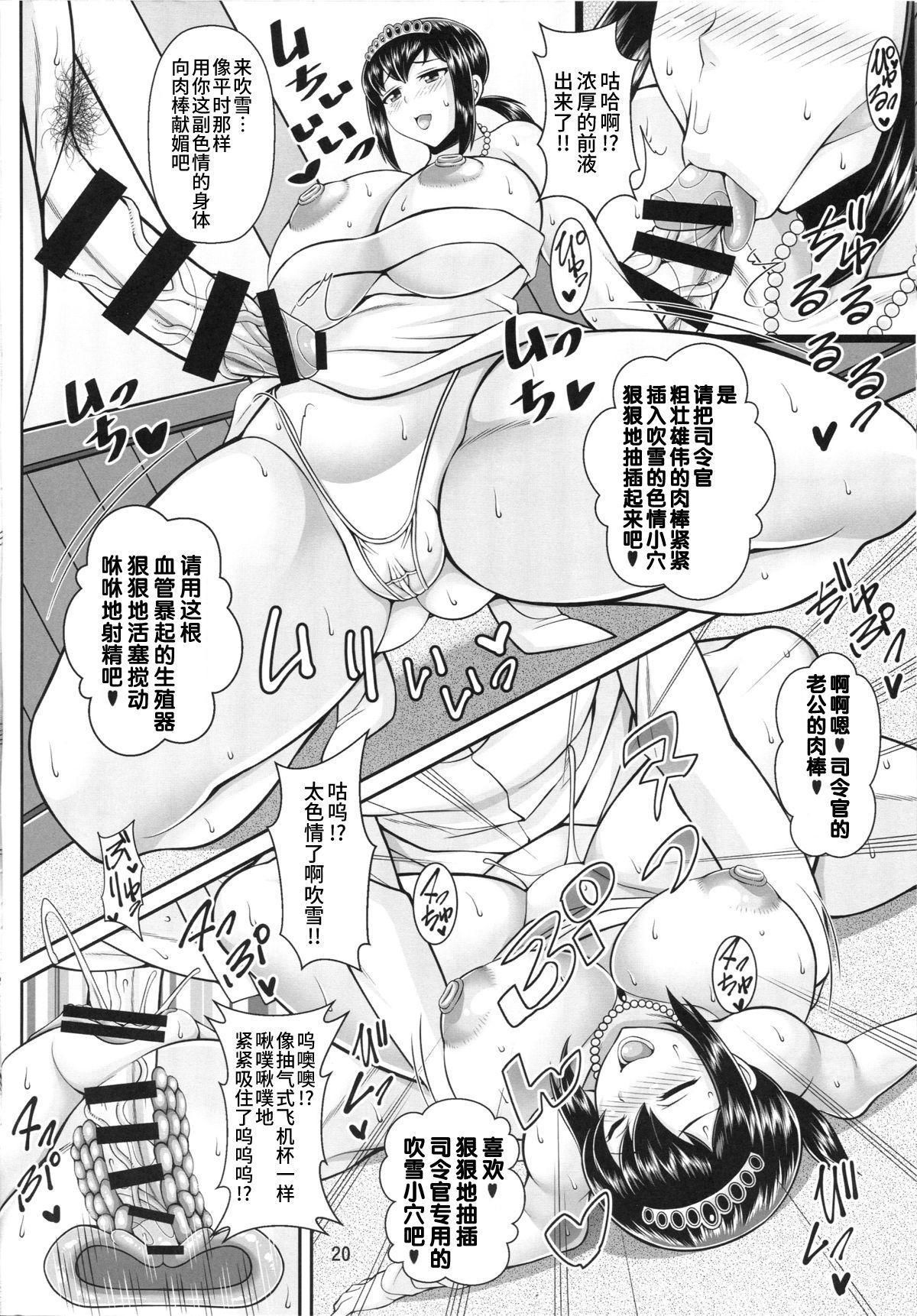 Fubuki, ShikoNuki su! 19