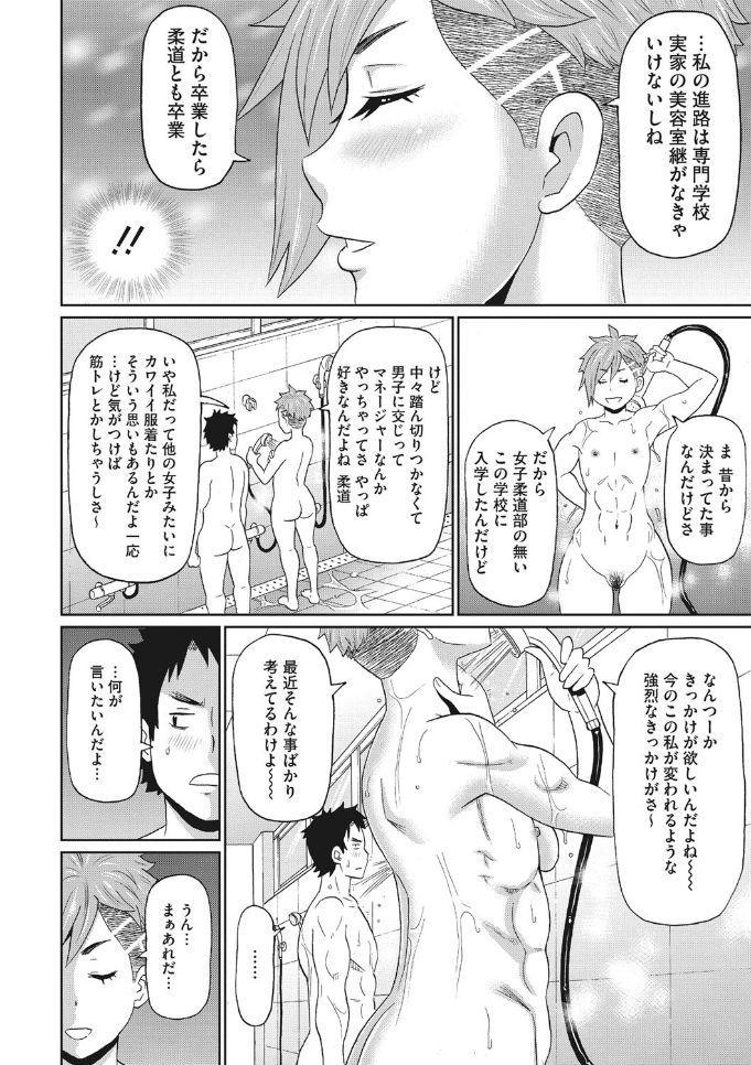 COMIC Megastore DEEP Vol. 25 99