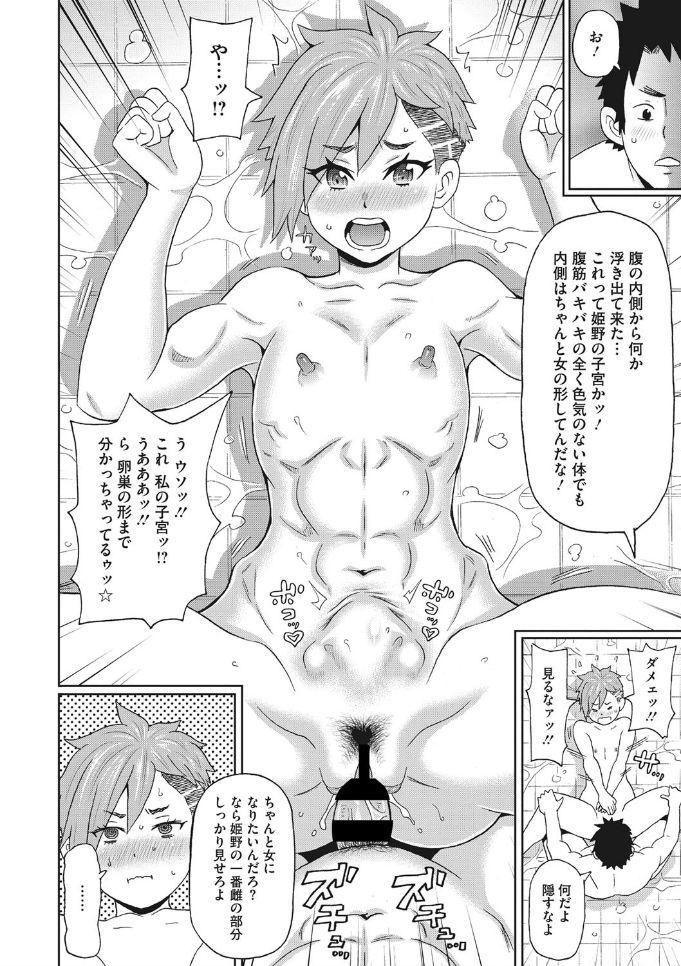 COMIC Megastore DEEP Vol. 25 107