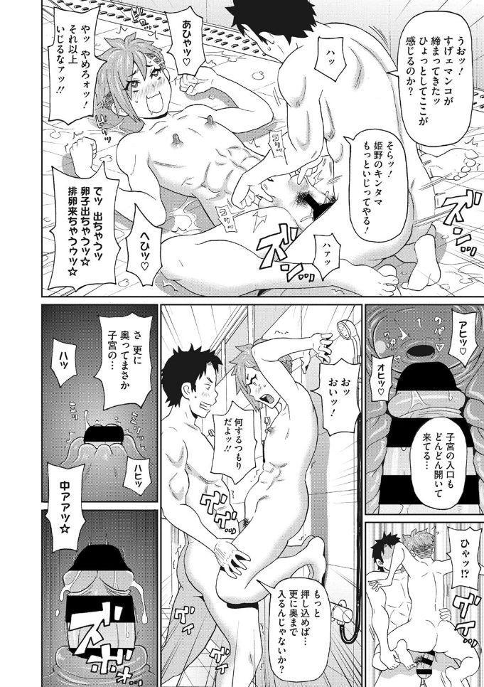 COMIC Megastore DEEP Vol. 25 109