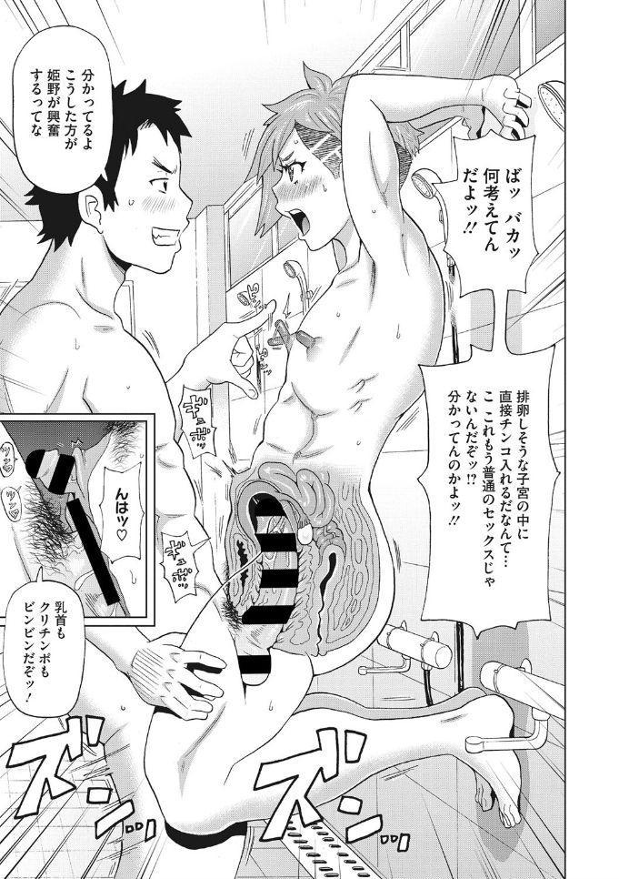 COMIC Megastore DEEP Vol. 25 110