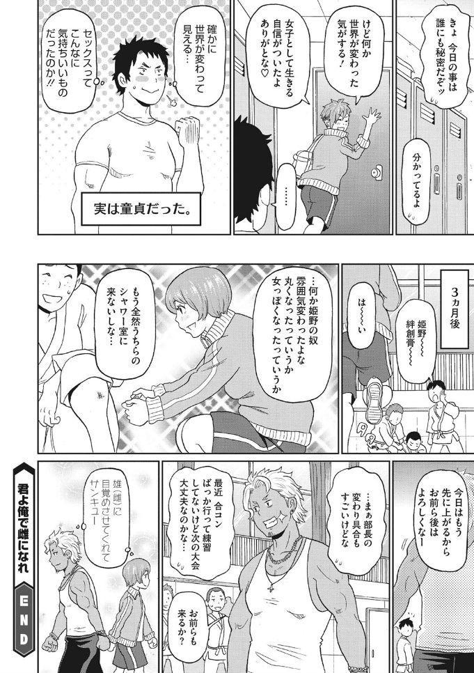 COMIC Megastore DEEP Vol. 25 113