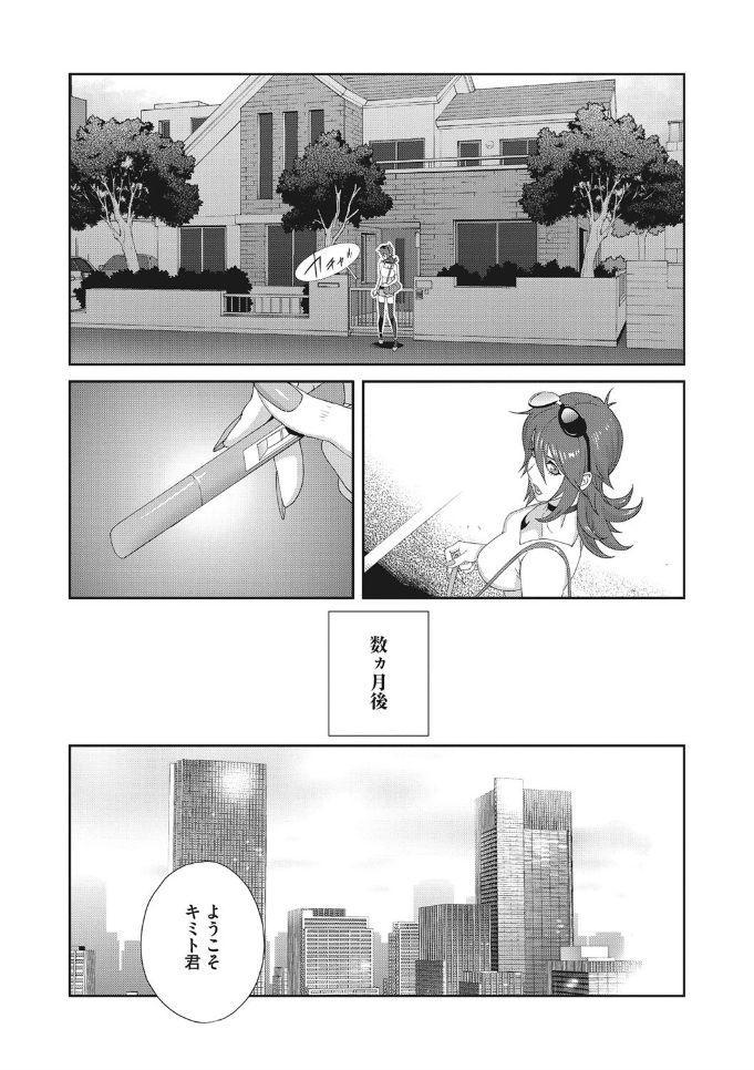COMIC Megastore DEEP Vol. 25 140
