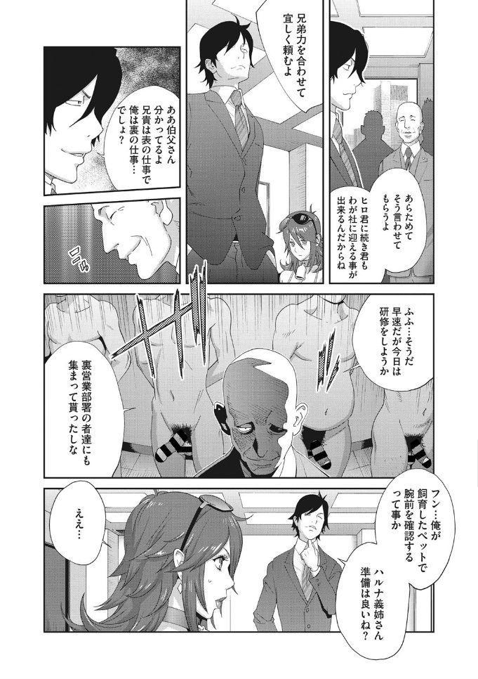 COMIC Megastore DEEP Vol. 25 141