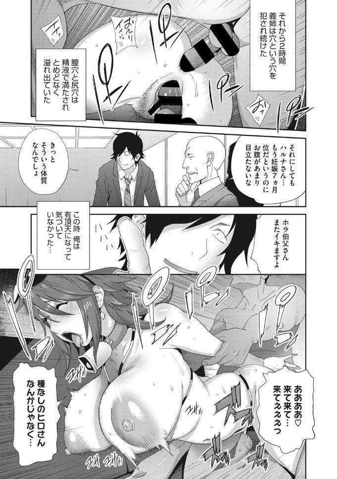 COMIC Megastore DEEP Vol. 25 146