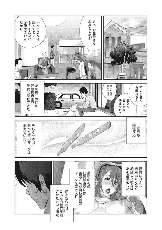 COMIC Megastore DEEP Vol. 25 150