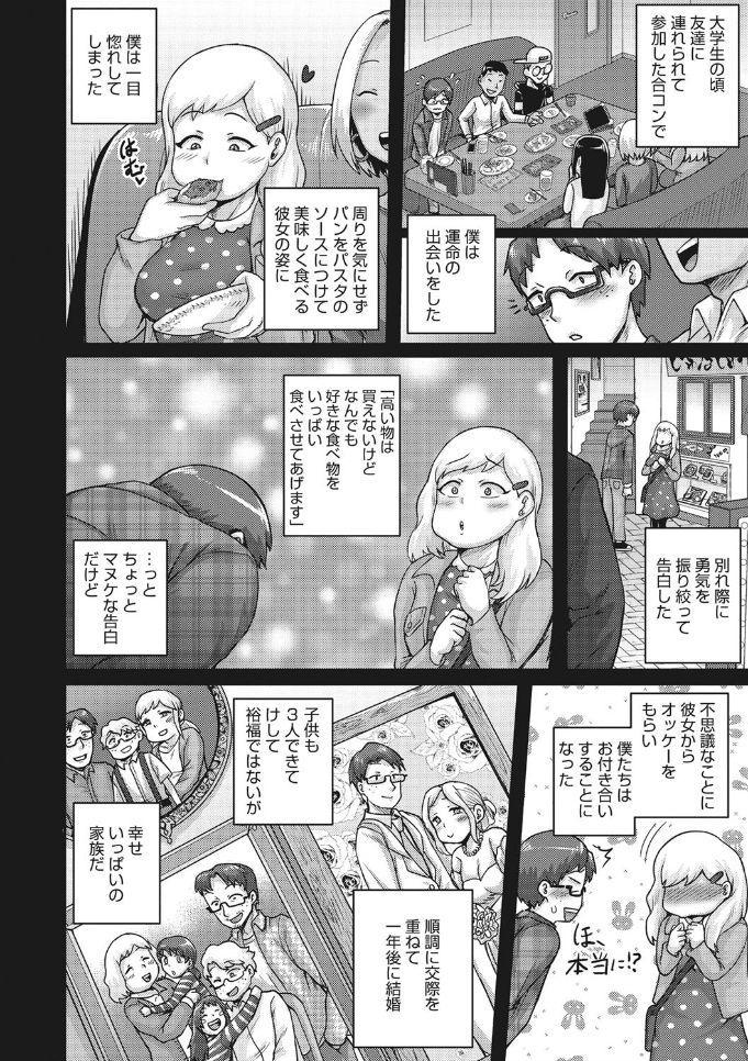 COMIC Megastore DEEP Vol. 25 153