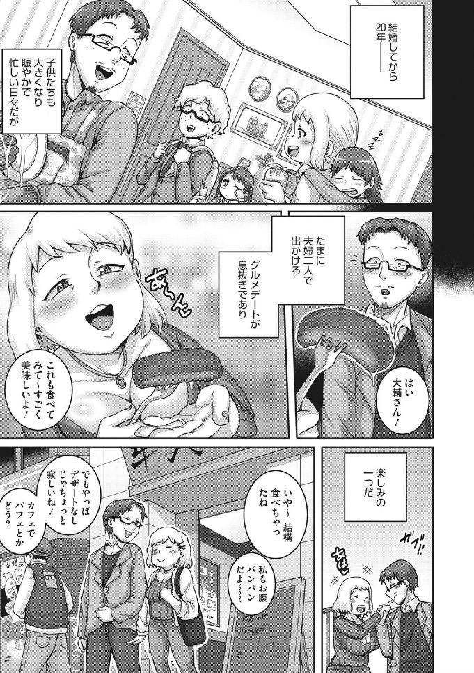 COMIC Megastore DEEP Vol. 25 154