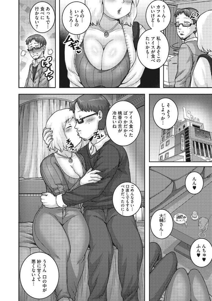 COMIC Megastore DEEP Vol. 25 155