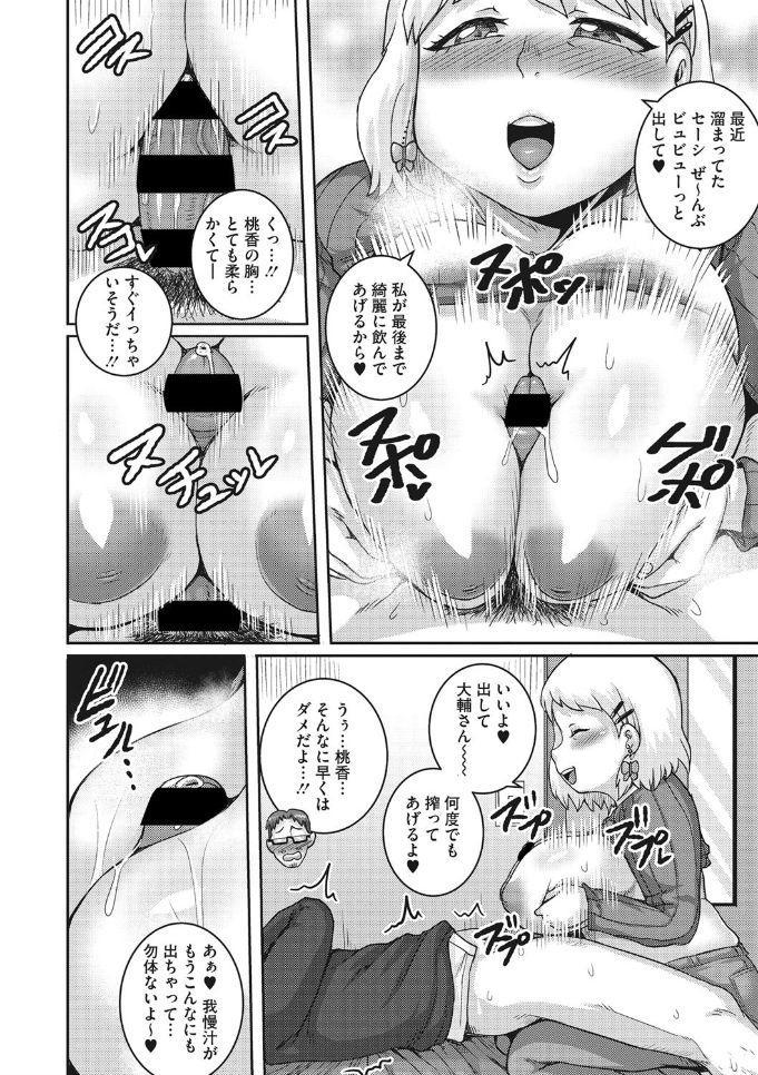 COMIC Megastore DEEP Vol. 25 157