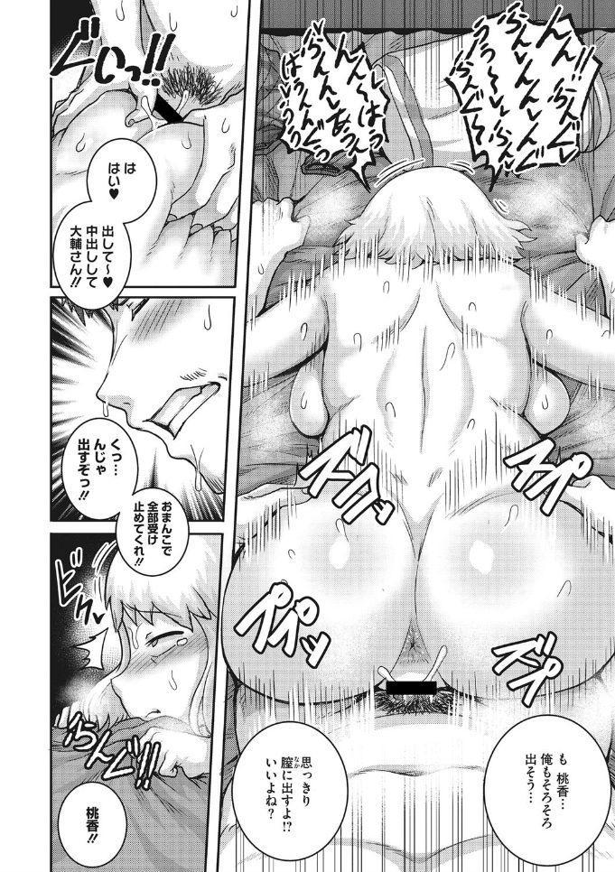 COMIC Megastore DEEP Vol. 25 163