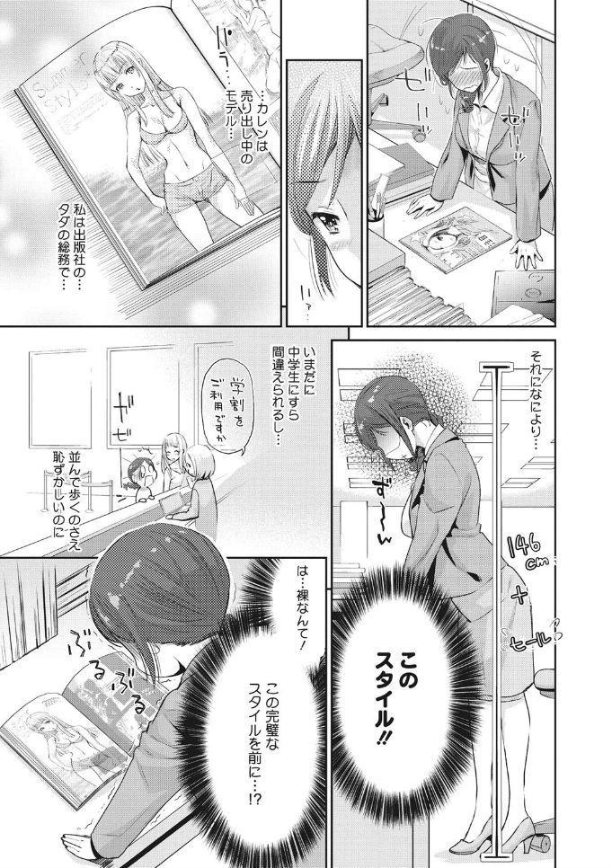 COMIC Megastore DEEP Vol. 25 174