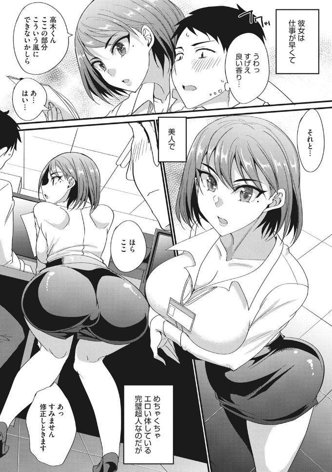 COMIC Megastore DEEP Vol. 25 27