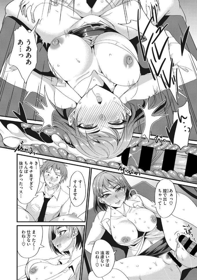 COMIC Megastore DEEP Vol. 25 37
