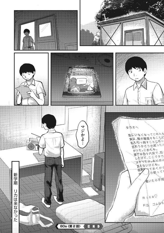 COMIC Megastore DEEP Vol. 25 71