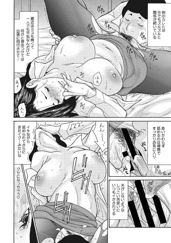 COMIC Megastore DEEP Vol. 25 75