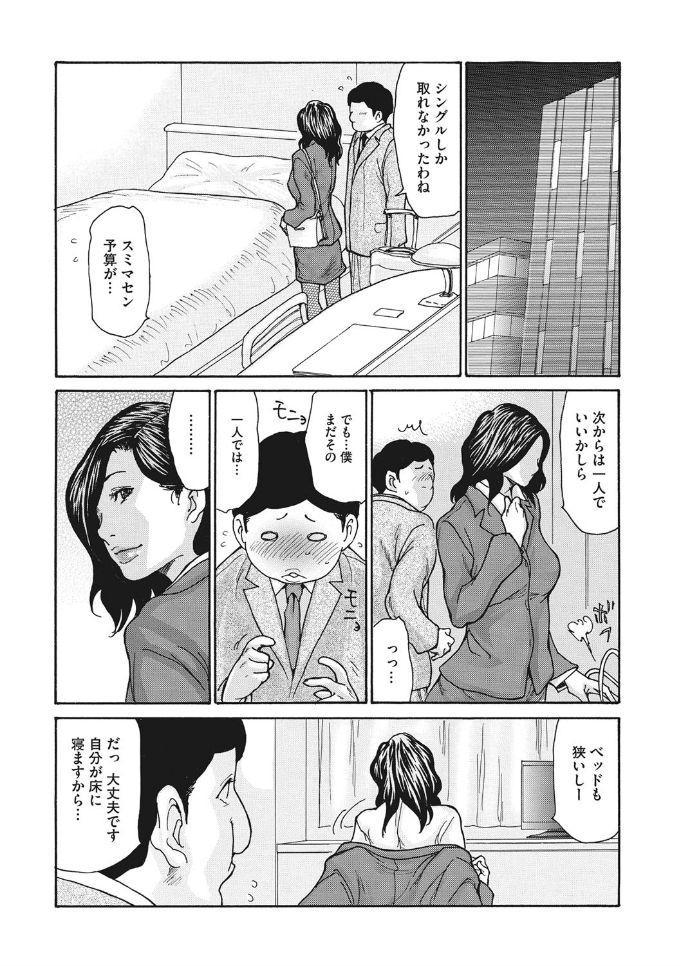 COMIC Megastore DEEP Vol. 25 77