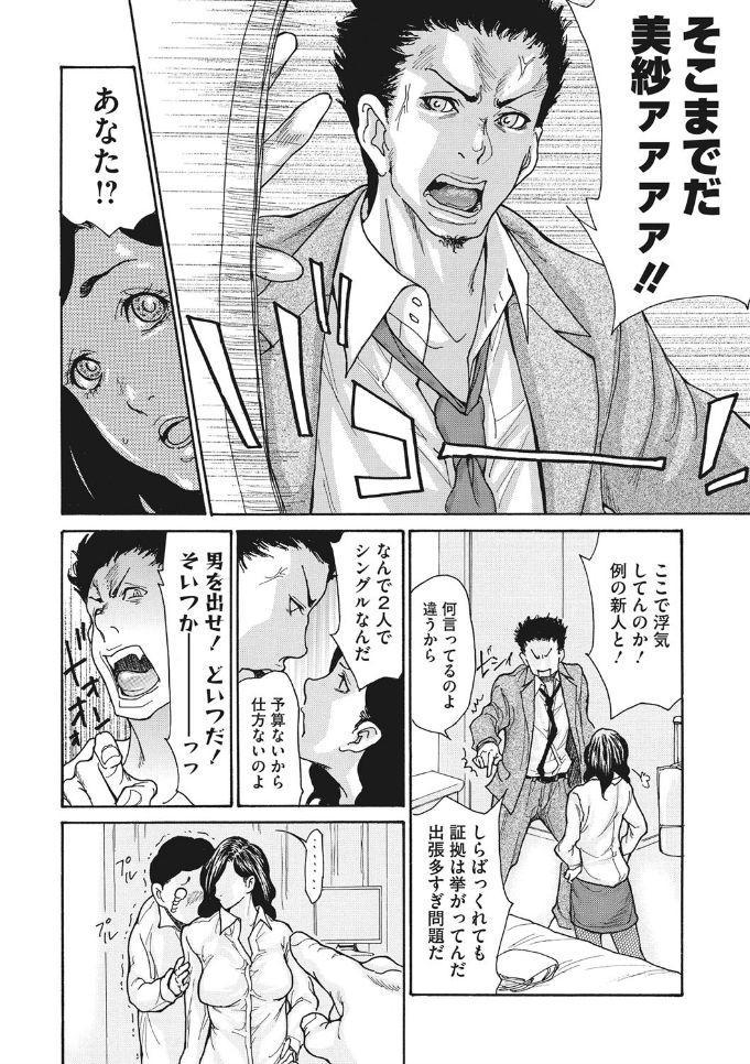 COMIC Megastore DEEP Vol. 25 79
