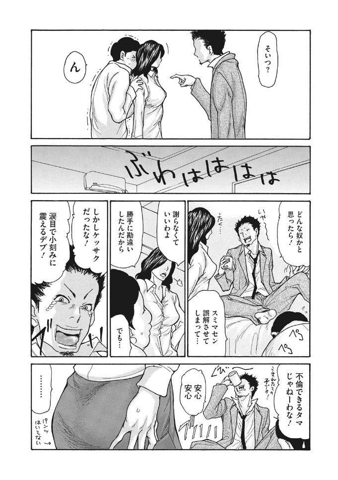 COMIC Megastore DEEP Vol. 25 80