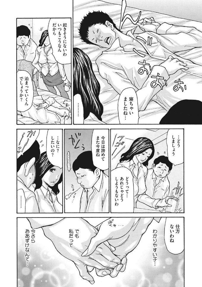 COMIC Megastore DEEP Vol. 25 81