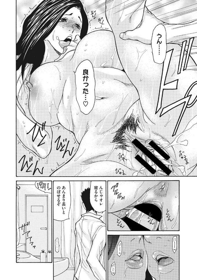 COMIC Megastore DEEP Vol. 25 91