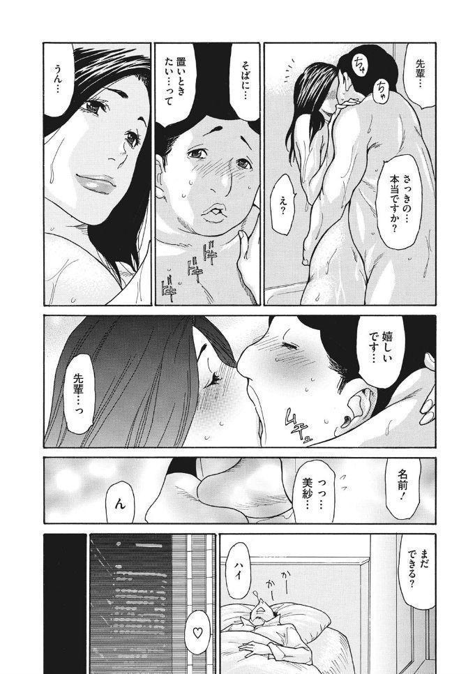 COMIC Megastore DEEP Vol. 25 92