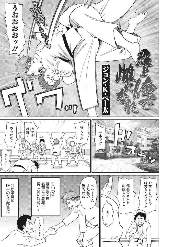 COMIC Megastore DEEP Vol. 25 94
