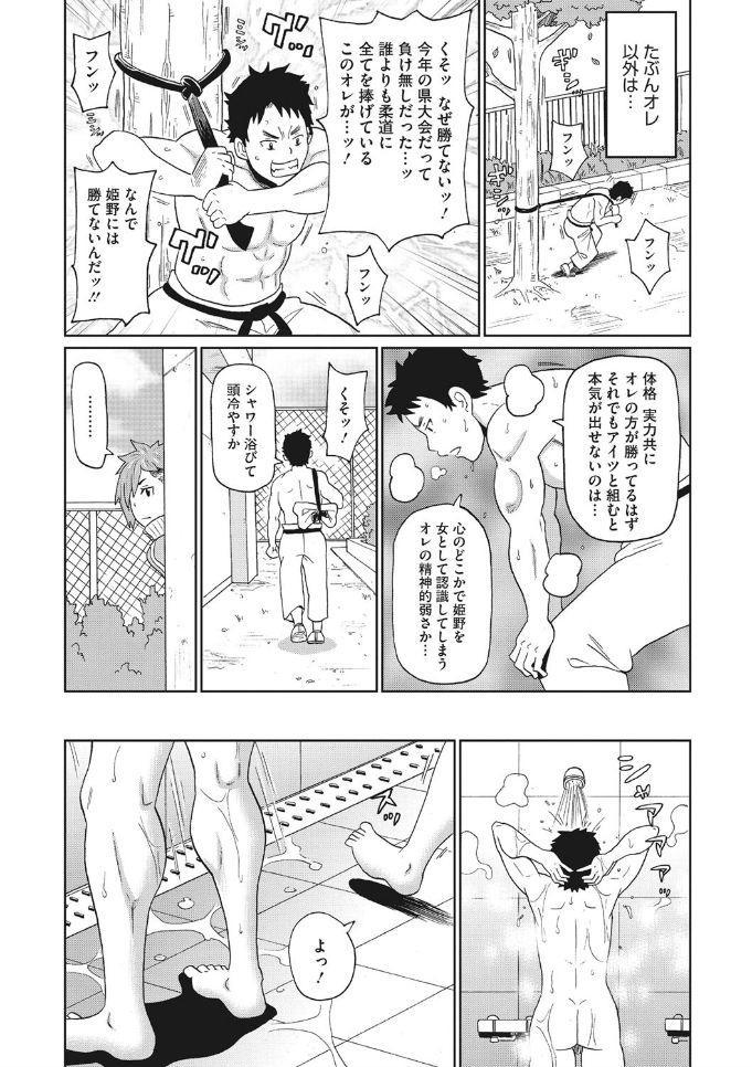 COMIC Megastore DEEP Vol. 25 97