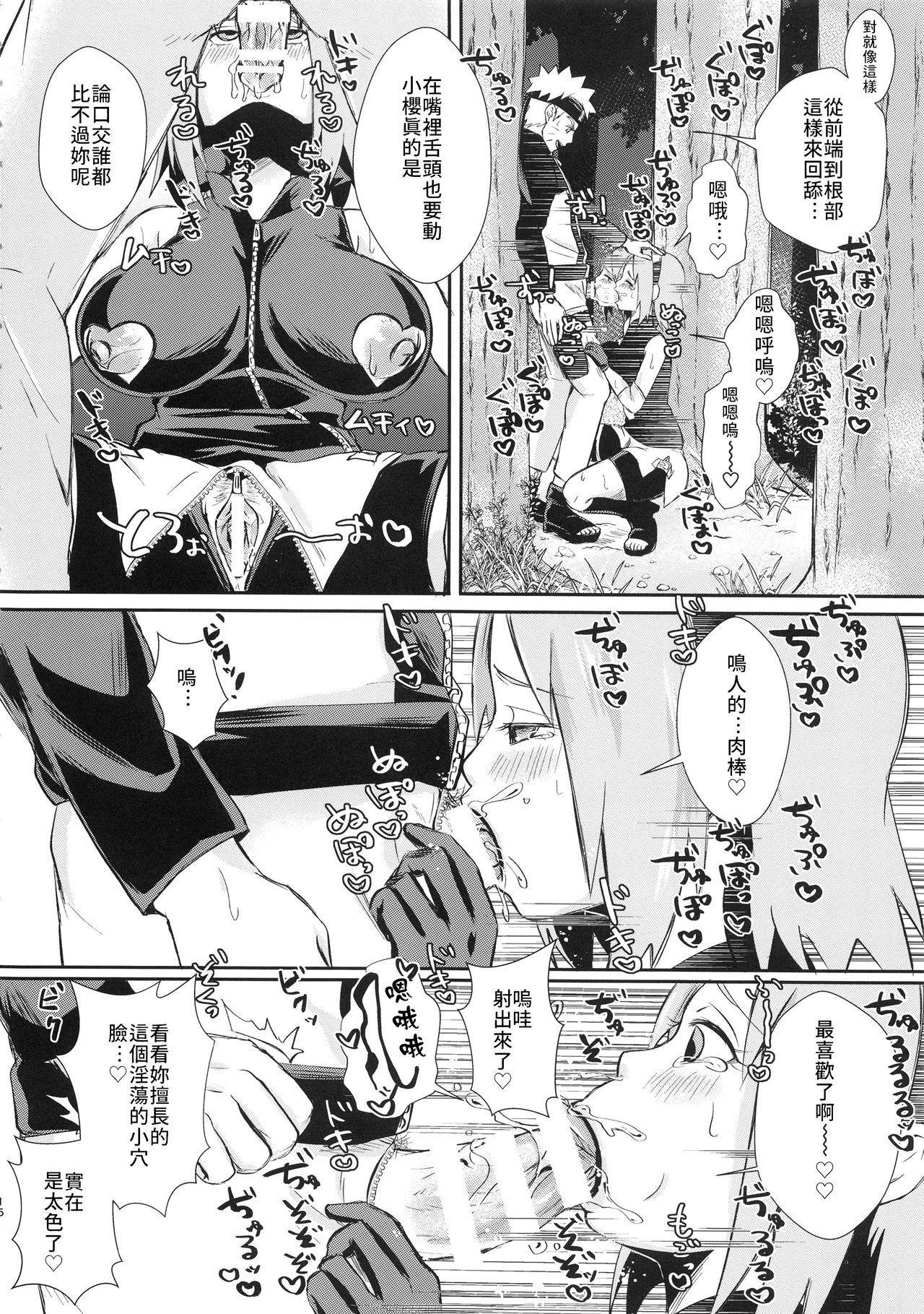 Uzumaki-san ni Omotenashi   給漩渦先生獻上服務吧♥ 15