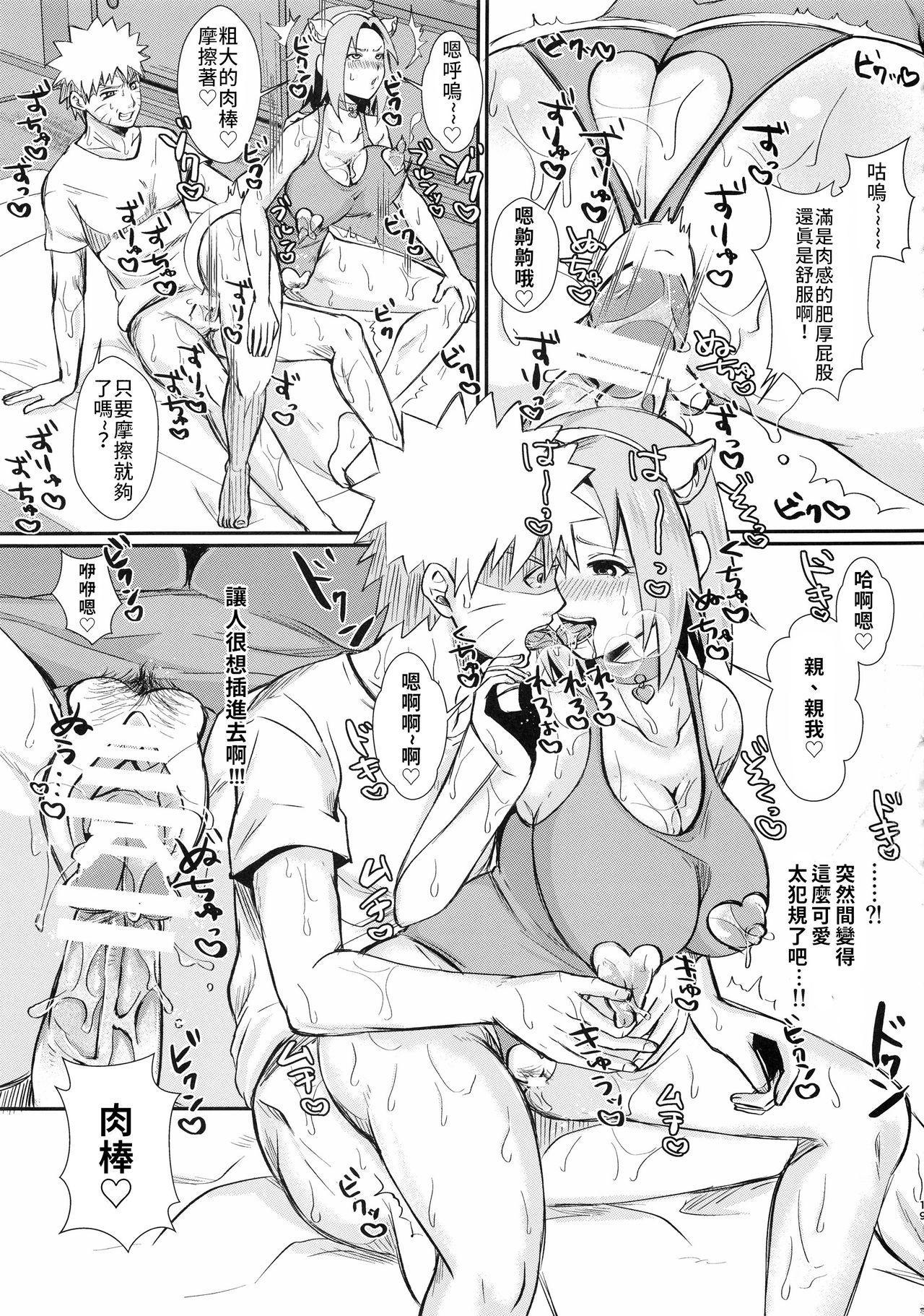 Uzumaki-san ni Omotenashi   給漩渦先生獻上服務吧♥ 18