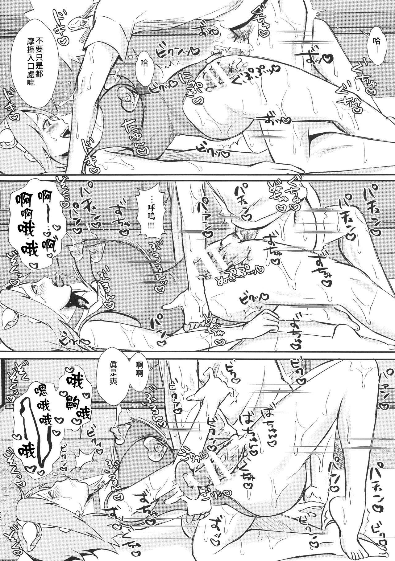 Uzumaki-san ni Omotenashi   給漩渦先生獻上服務吧♥ 21