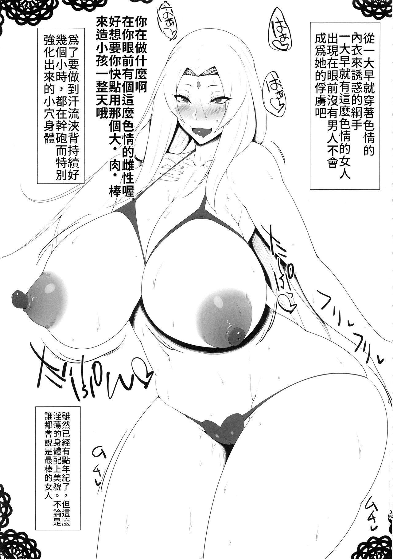 Uzumaki-san ni Omotenashi   給漩渦先生獻上服務吧♥ 34