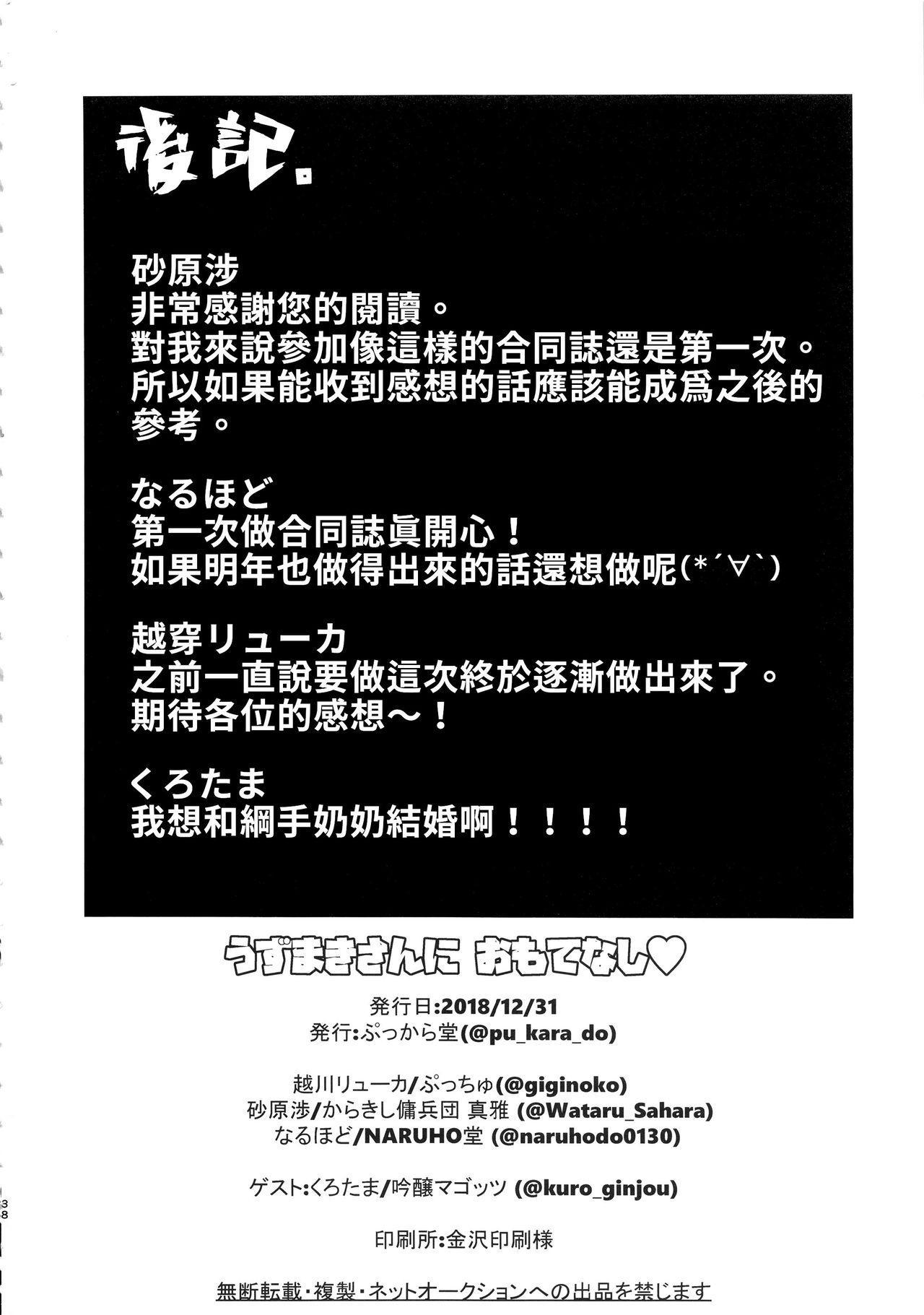 Uzumaki-san ni Omotenashi   給漩渦先生獻上服務吧♥ 37