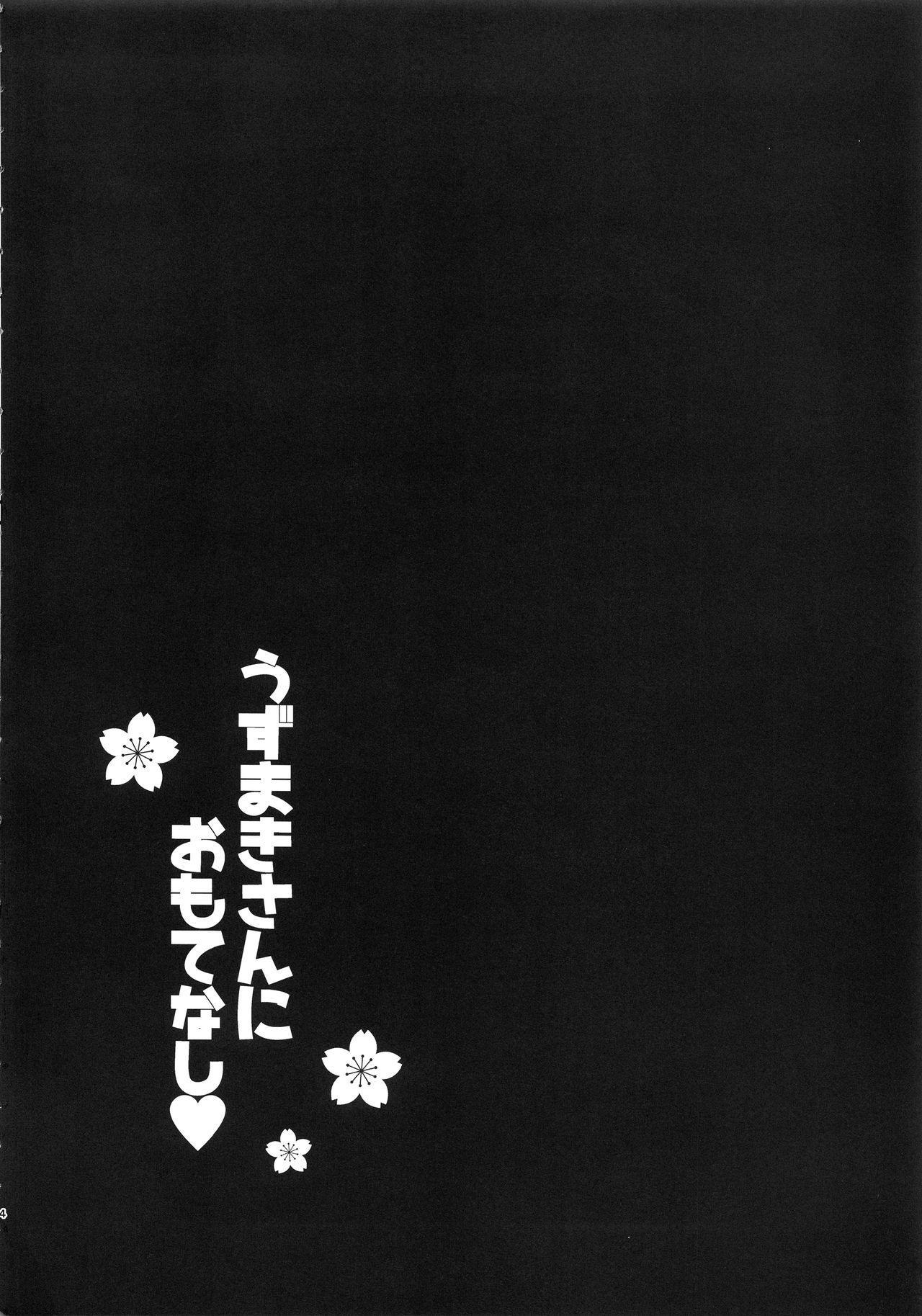 Uzumaki-san ni Omotenashi   給漩渦先生獻上服務吧♥ 3