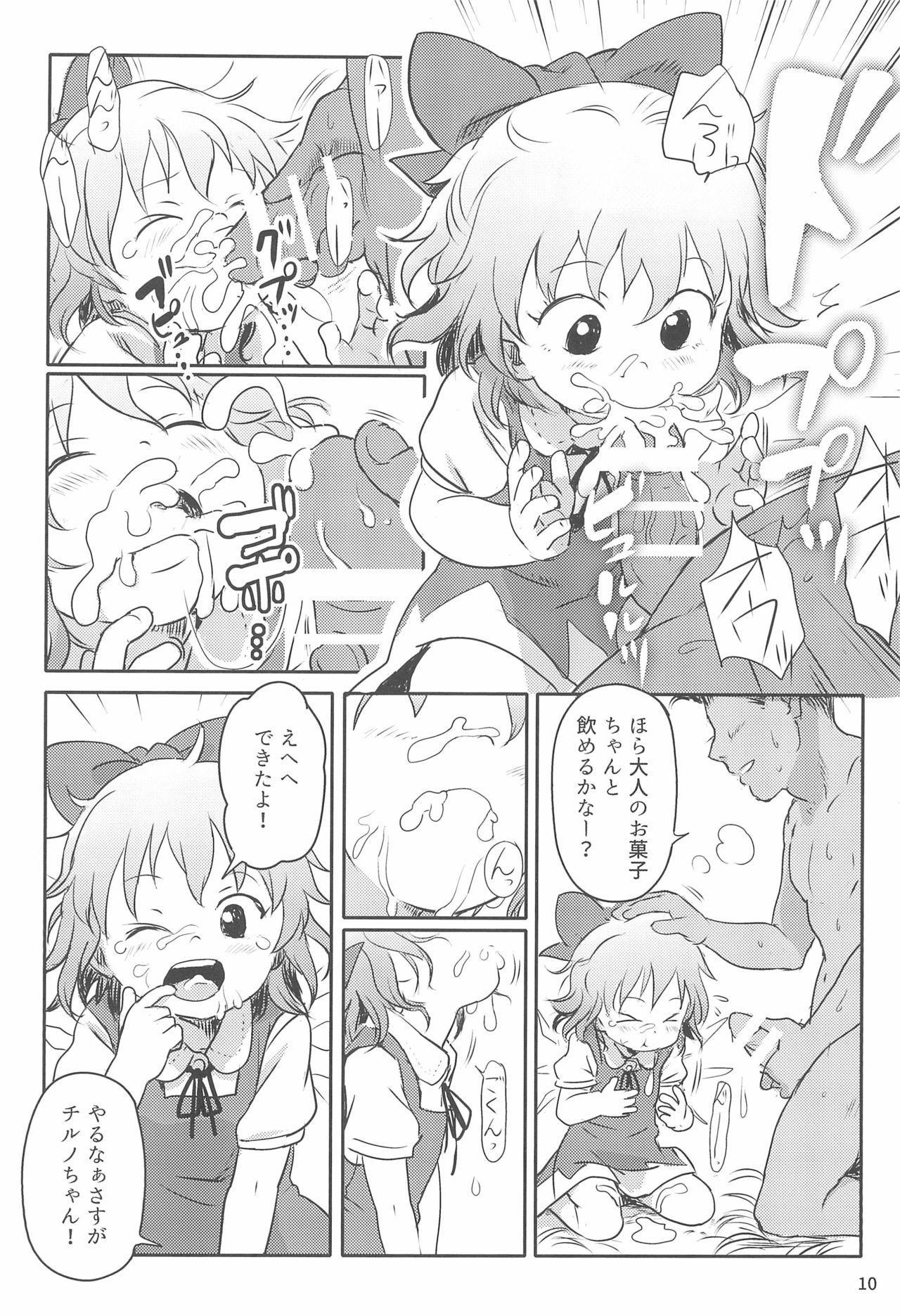 Sugoi yo! Cirno-chan! 9