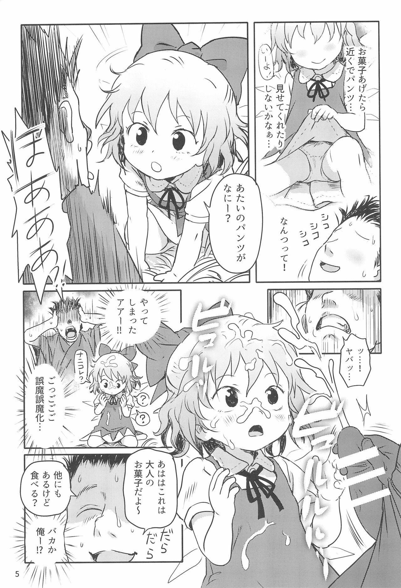 Sugoi yo! Cirno-chan! 4
