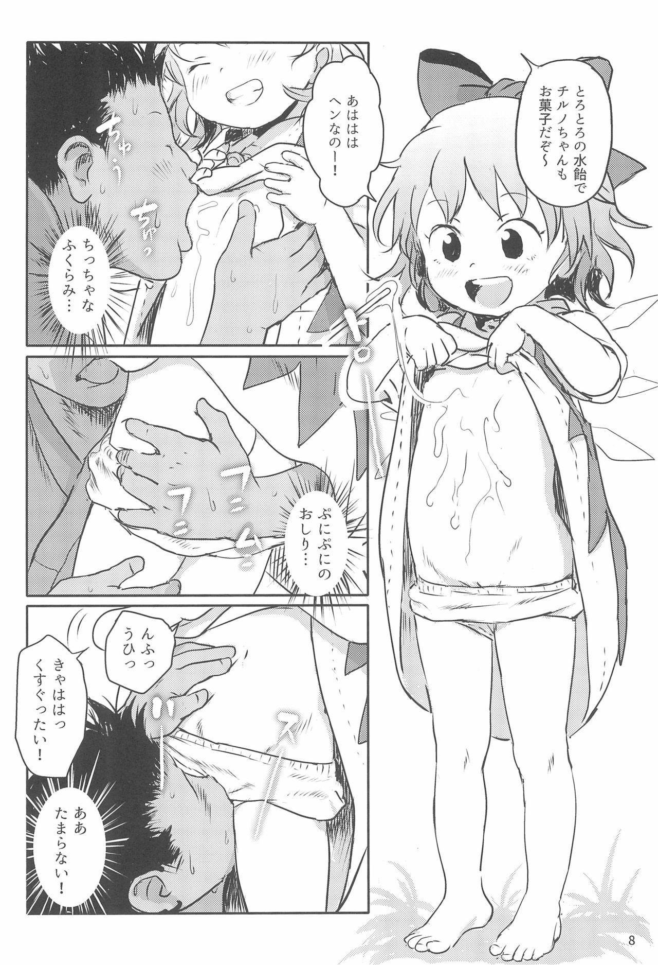 Sugoi yo! Cirno-chan! 7