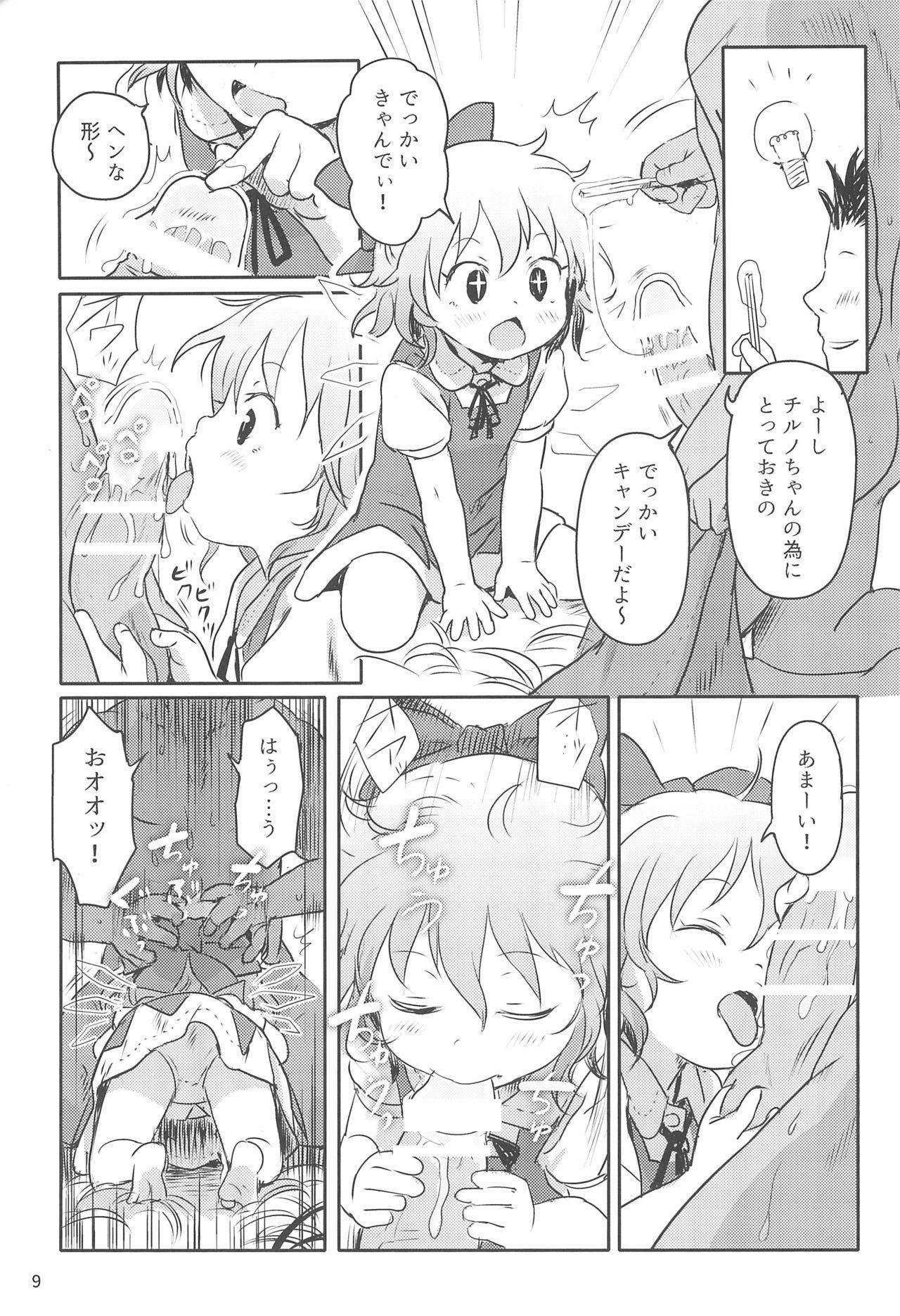 Sugoi yo! Cirno-chan! 8
