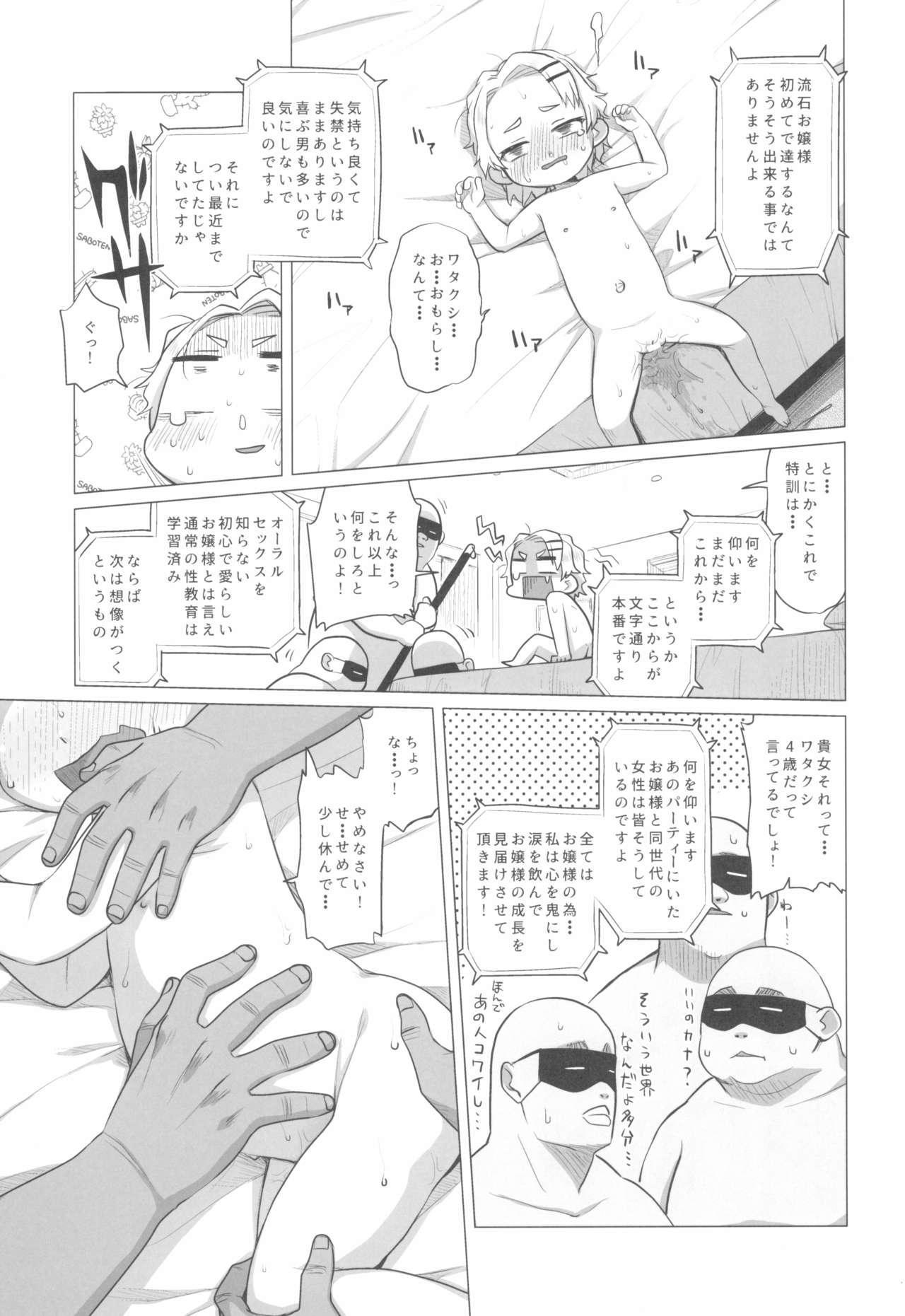 Watakushi ni Fukanou wa Arimasen wa! 12