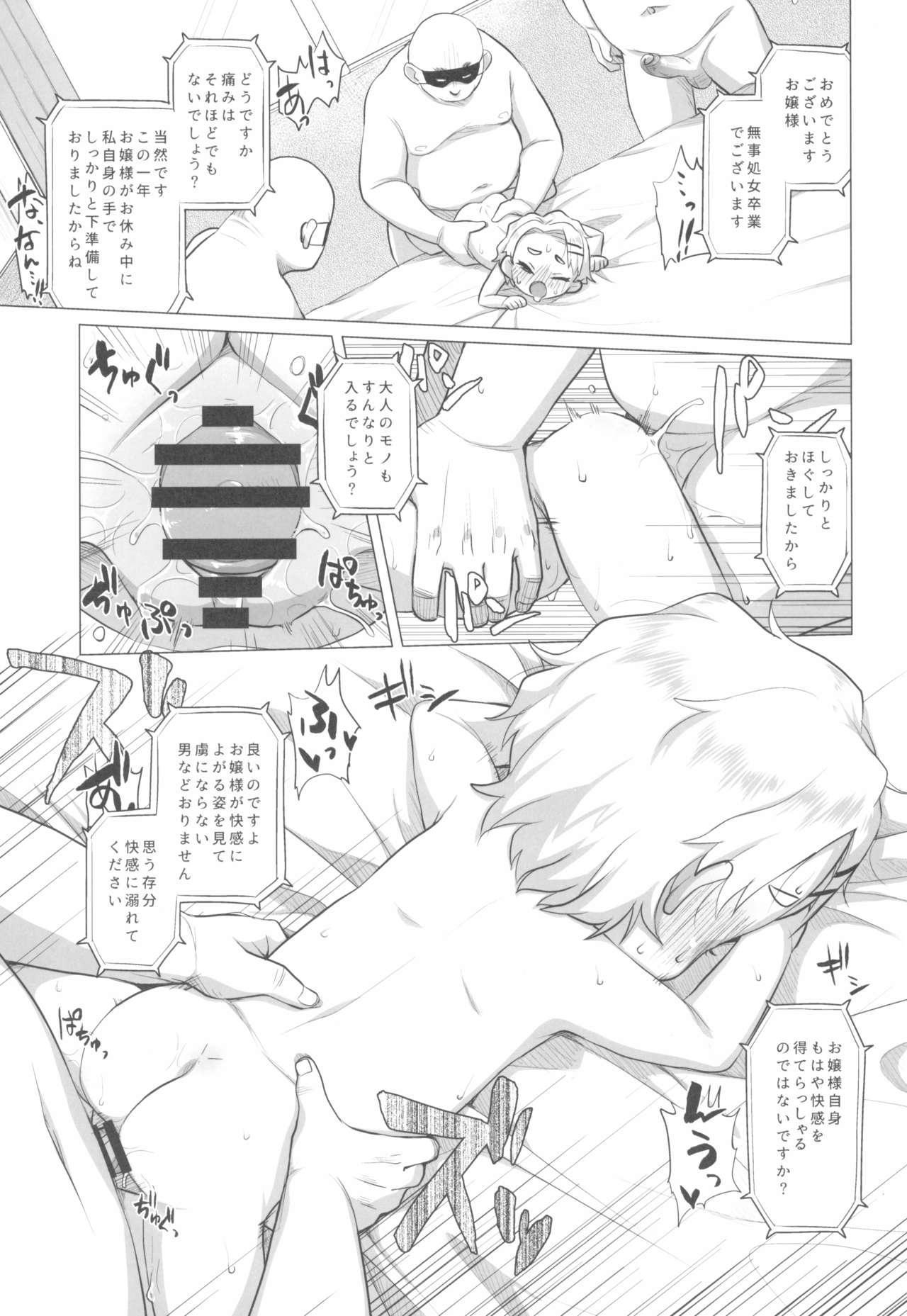 Watakushi ni Fukanou wa Arimasen wa! 14