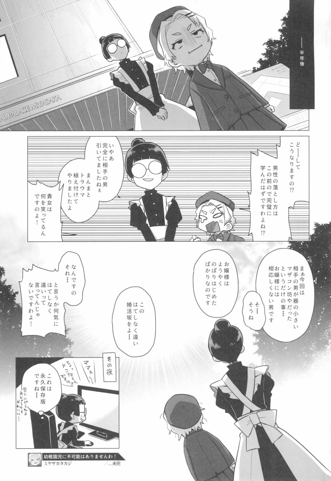Watakushi ni Fukanou wa Arimasen wa! 20