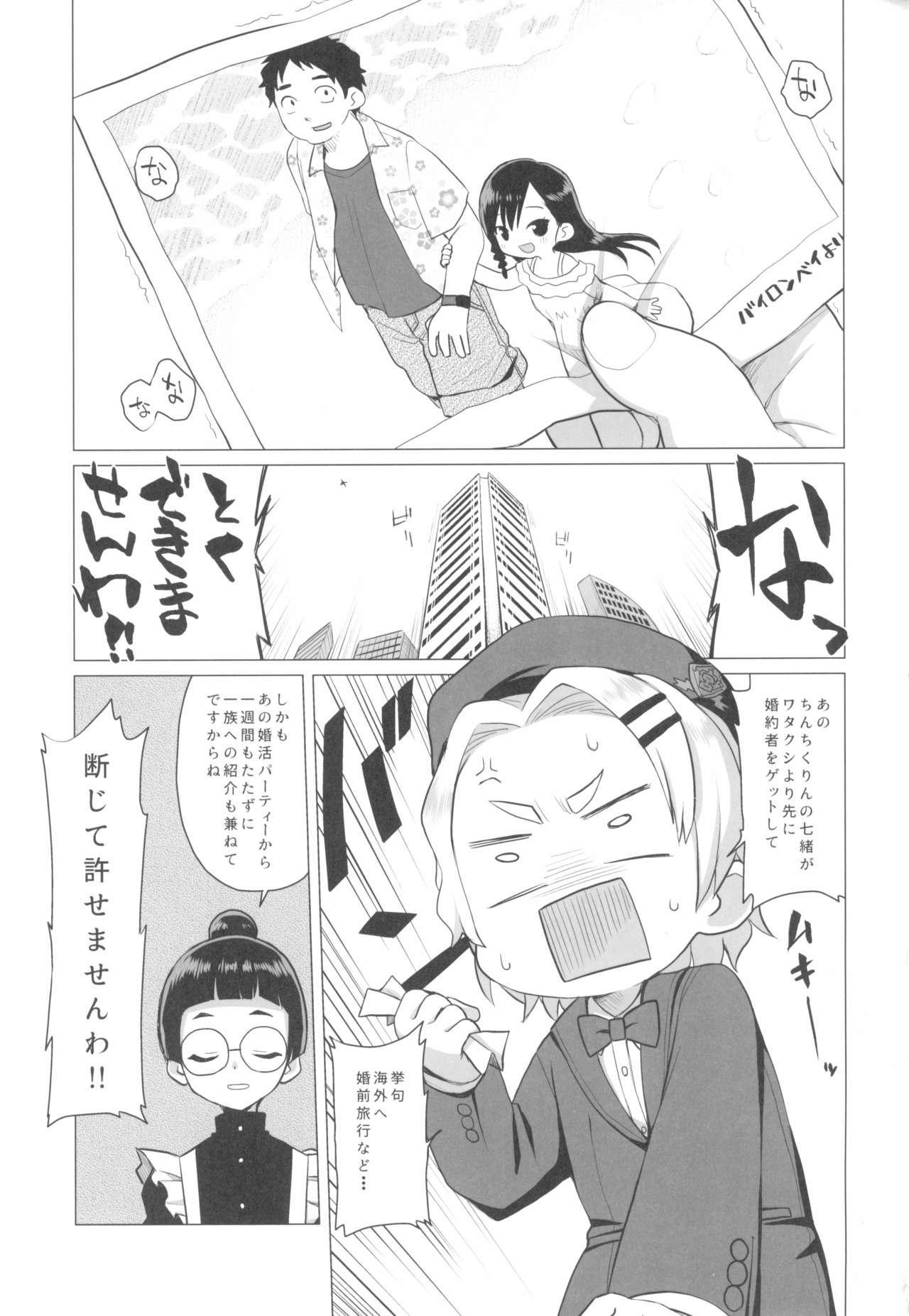 Watakushi ni Fukanou wa Arimasen wa! 2