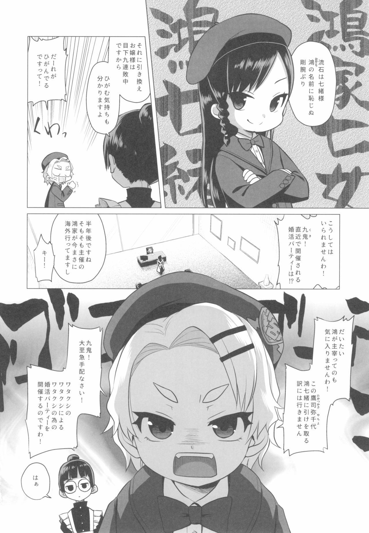 Watakushi ni Fukanou wa Arimasen wa! 3