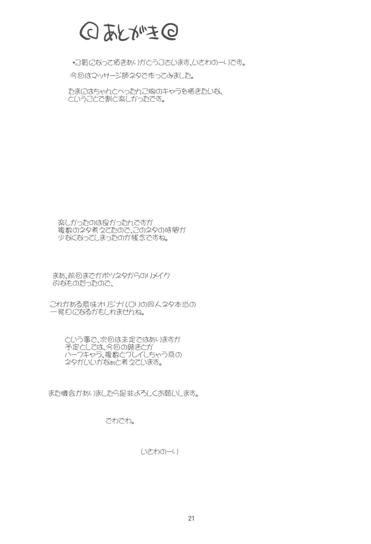 Sawarimasu. 20