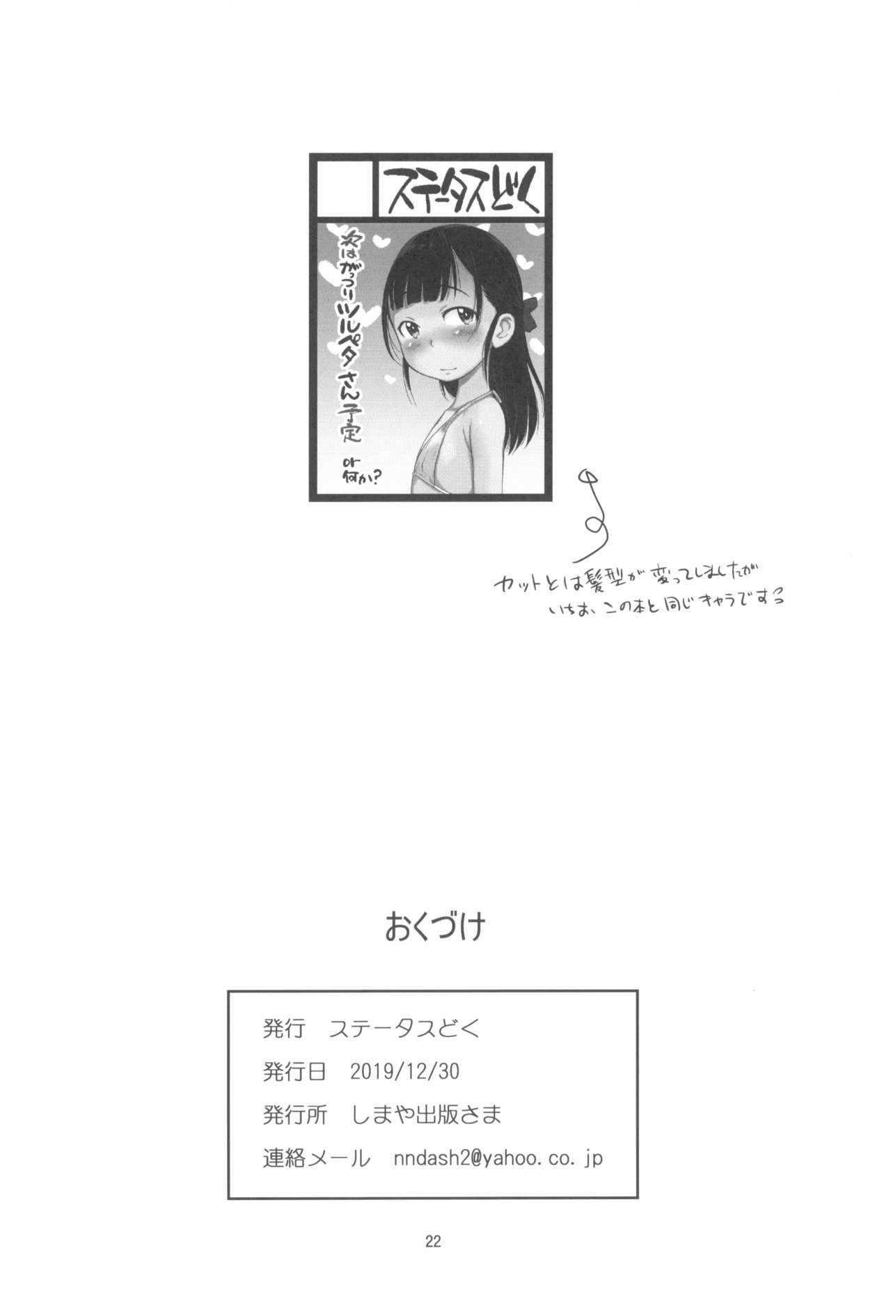 Sawarimasu. 21