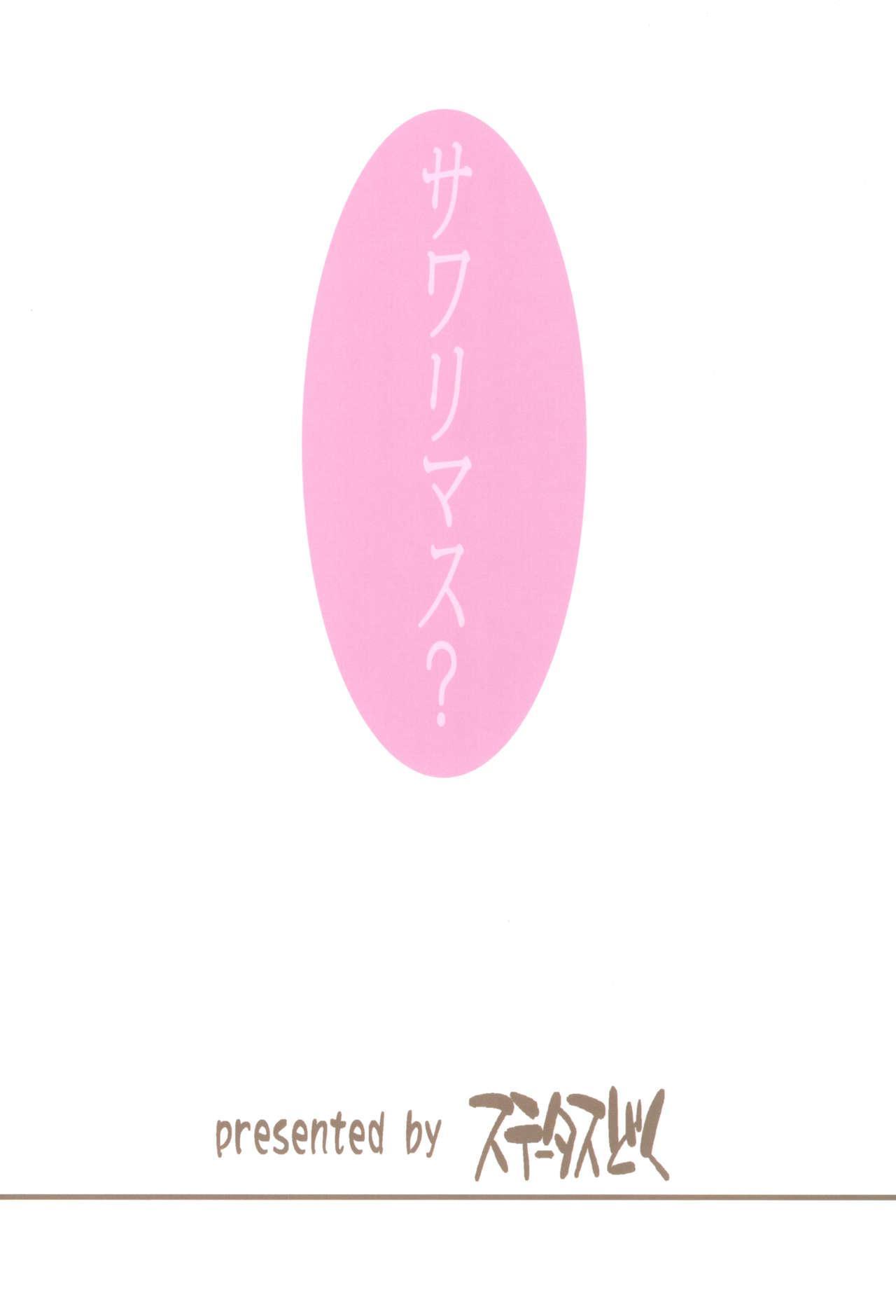 Sawarimasu. 23