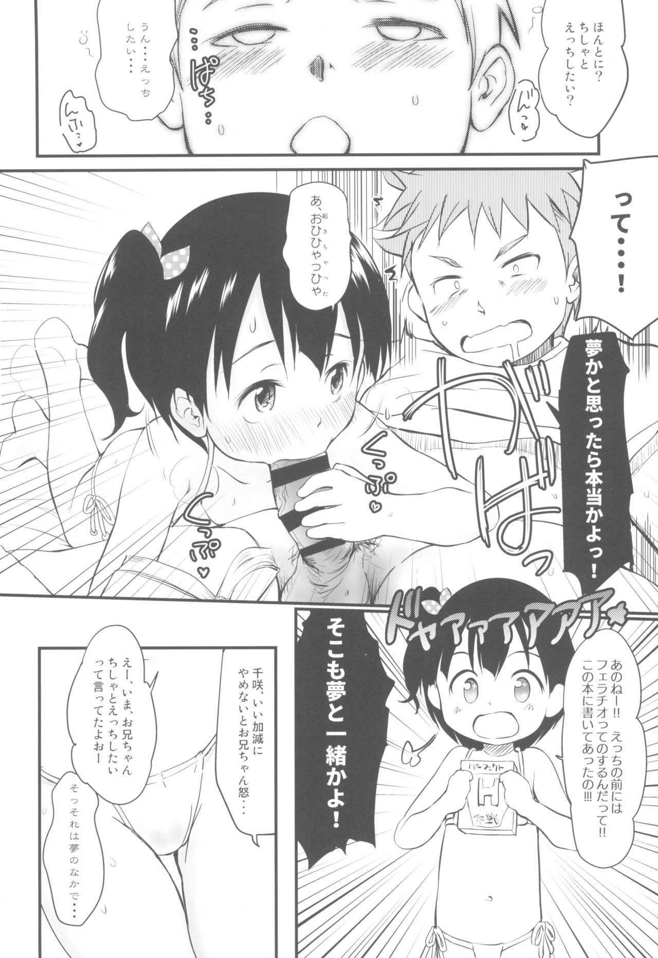 (C97) [Wancho-ke (Wancho)] Imouto wa Minna Onii-chan ga Suki! 5-Kaiteiban- 11